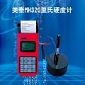 里氏硬度计MH320