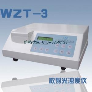 浊度计 浊度仪WZT-3系列