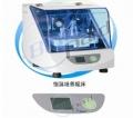 THZ-300液晶屏恒温培养摇床