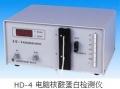 HD-4核酸蛋白检测仪(电脑数据采集)