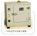 远红外快速干燥箱YHG.400-BS-II
