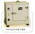 远红外快速干燥箱YHG.500-BS-II