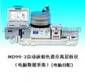 MD99-2自动液相色谱分离(电脑数据采集)