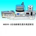MB99-2自动液相色谱分离层析仪