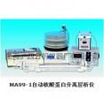 MA99-1自动核酸蛋白分离层析仪