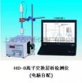 电脑核酸蛋白层析分析仪HD-8