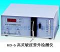 高灵敏度紫外检测仪HD-6