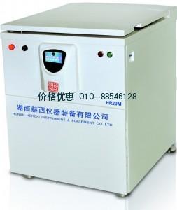 高速冷冻离心机HR20M