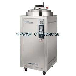 200立升立式高压蒸汽灭菌器LDZH-200L(非医疗)