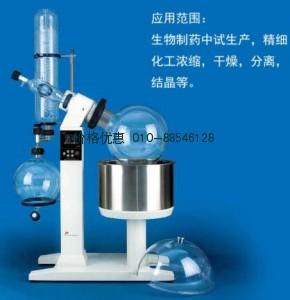 旋转蒸发器RE-5220A