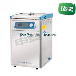 立式高压蒸汽灭菌器LDZM-80L(非医疗)