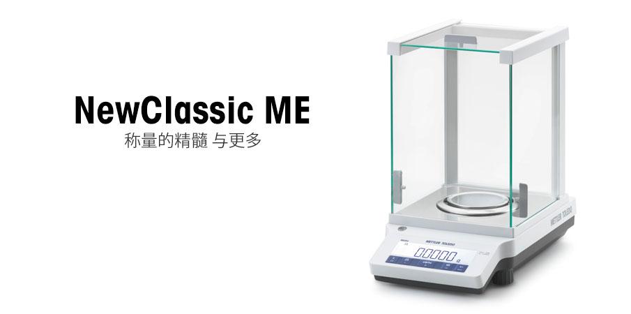 梅特勒ME104E电子天平