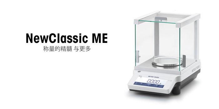 ME103电子天平梅特勒
